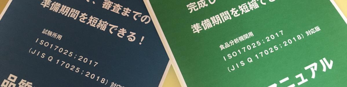 2018年版 ISO17025品質マニュアルをお探しではないですか?